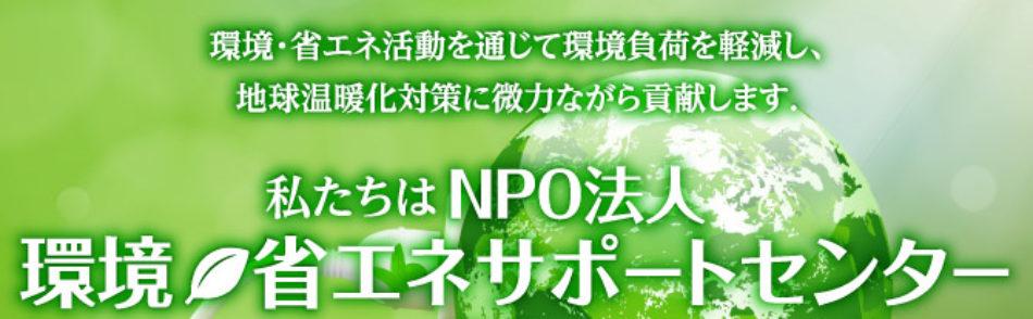 NPO法人 環境・省エネサポートセンターEESC