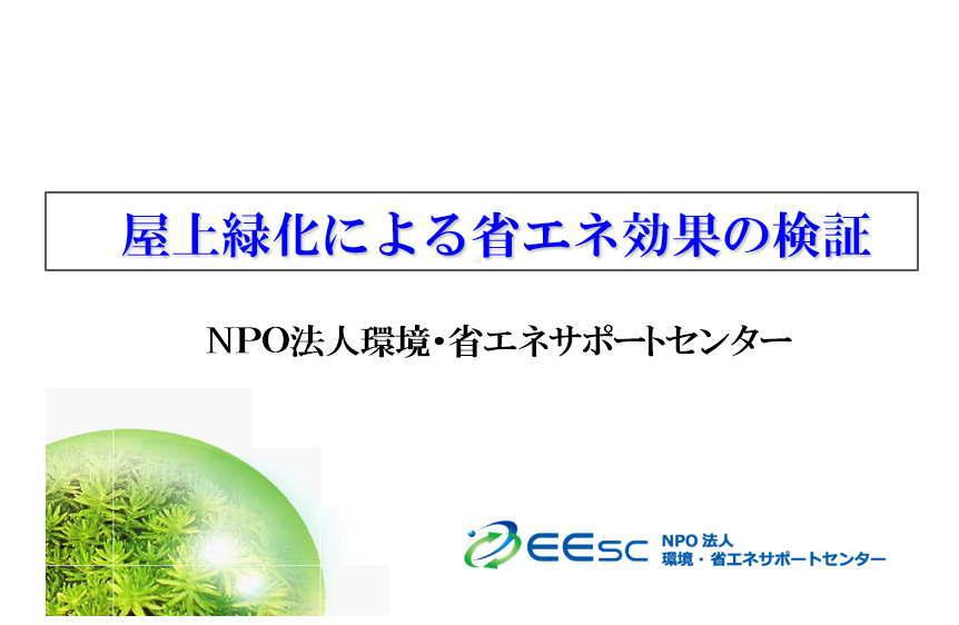 屋上緑化と省エネ効果研究レポート